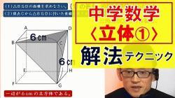 解法テクニック「立体①」