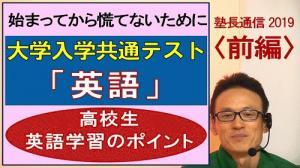 (前編)大学入学共通テストと「高校生」英語学習のポイント