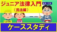 ジュニア法律入門(民法編)「ケースタディ」