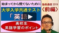 大学入学共通テスト英語の概要と高校生英語学習のポイント