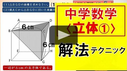 数学立方体の問題の解法テクニック解説動画