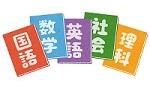 夏期講習5教科英語数学国語理科社会